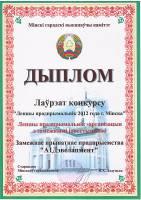 Лауреат конкурса Лучший предприниматель 2012 года г.Минска
