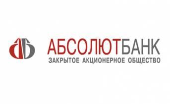"ЗАО ""АБСОЛЮТБАНК"""